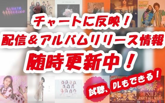OSAKAN HOT 100に反映!配信&アルバムリリース情報 随時更新