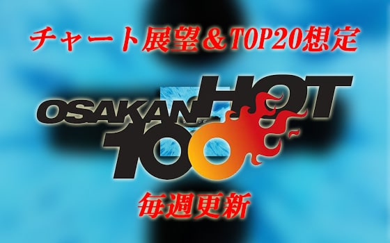FM802 OSAKAN HOT 100 最新チャート展望 火曜20時更新
