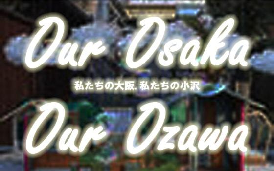 Our Osaka Our Ozawa~小沢健二が語る新曲「アルペジオ」~